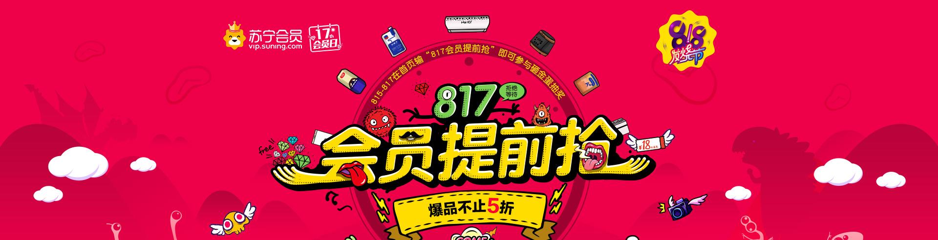 [苏宁]818发烧节 - Luck4ever.Net