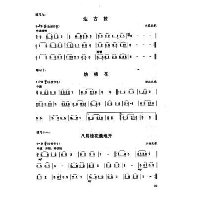 葫芦丝巴乌演奏教程