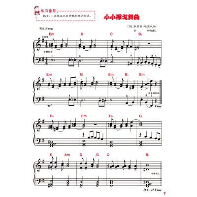 儿童电子琴教程(共三册)