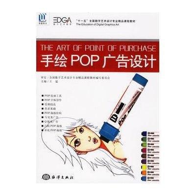 手绘pop广告设计_苏宁易购手机版