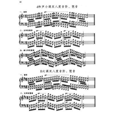 高级钢琴音阶琶音和弦