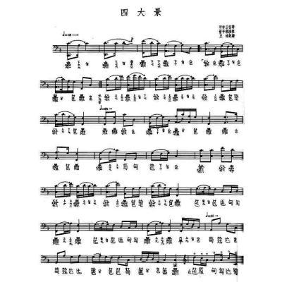 古琴曲集(第一集)图片