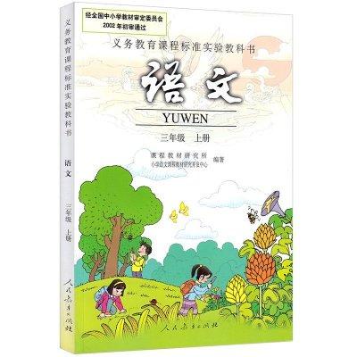 《2015秋使用初中语本题三文书年级语文课角度上册求的小学图片
