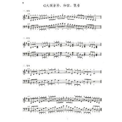 初级钢琴 音阶 和弦 琶音(修订版)