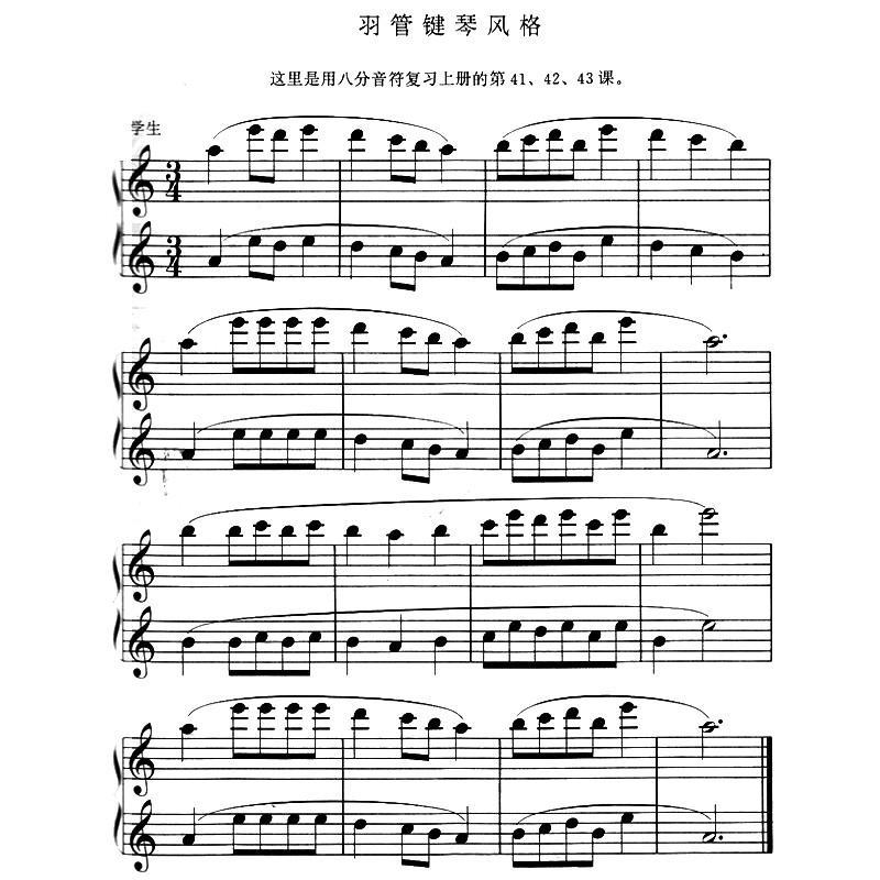 《拜厄幼儿钢琴教程(上下)》[日]武田邦夫【摘要图片