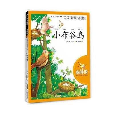果实童书科普馆:奇趣动物世界