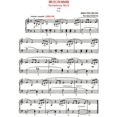 《可爱的钢琴古典名曲 巴斯蒂安钢琴教程>配套曲集》图片