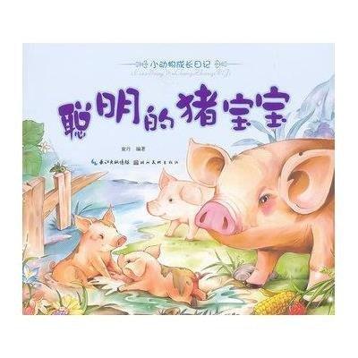 美绘本小动物成长日记-聪明的猪宝宝