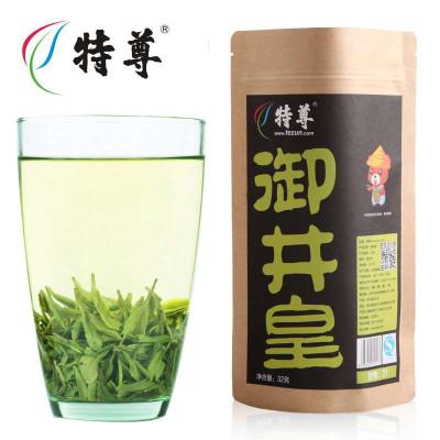 特尊 西湖龙井茶 2014新茶叶 特级御井皇龙井茶32g 绿茶叶 9.9包邮 买2送1