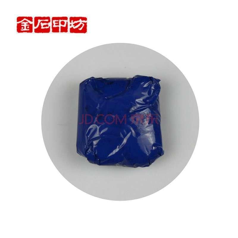 姜思序堂30克袋装蓝色印泥 藏兰印泥 金石印坊篆刻品书画印章泥