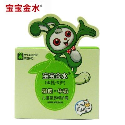 宝宝金水 儿童营养呵护霜 橄榄 牛奶 50g