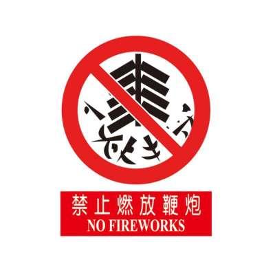 """金诚力得""""禁止烟火""""铝制安全标志牌/警示标牌"""