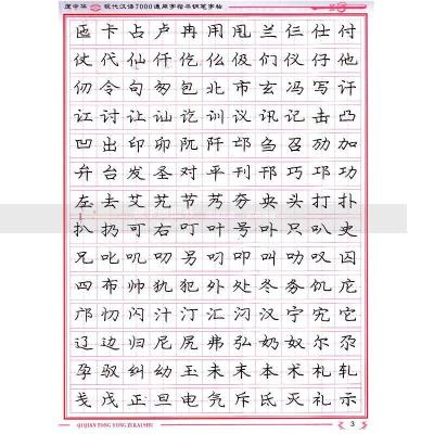 庞中华现代汉语7000通用字楷书钢笔字帖