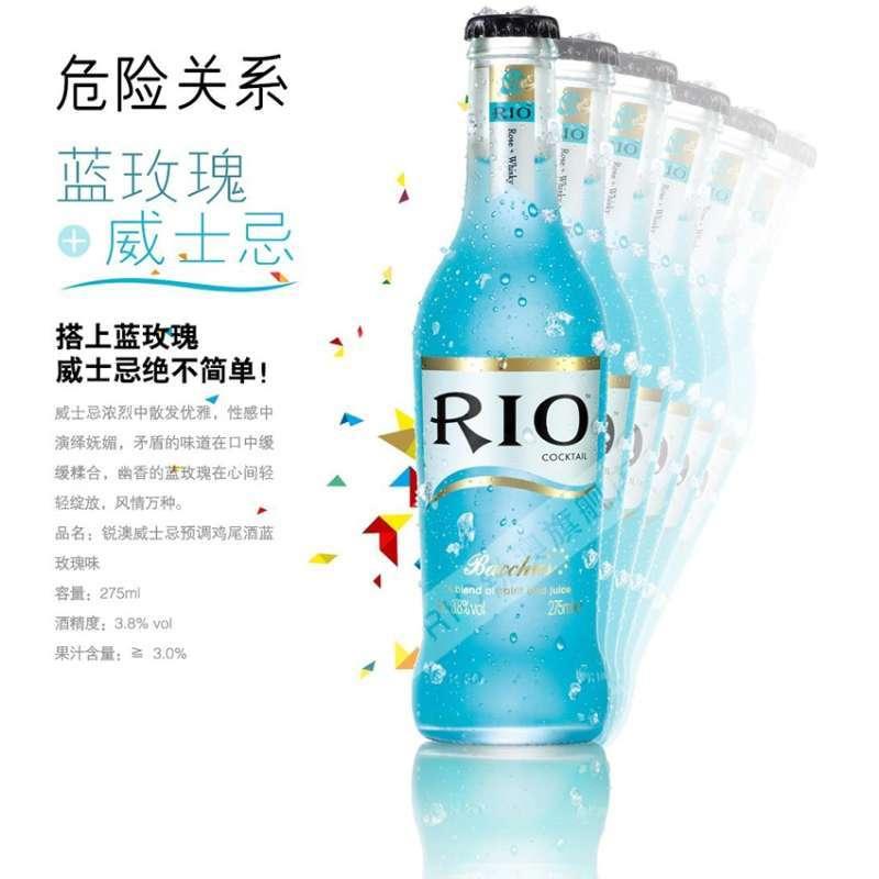 rio/锐澳鸡尾酒 6瓶装 蓝玫瑰味 275ml图片