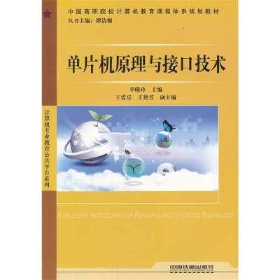《(教材)单片机原理与接口技术》李晓玲,谭浩强