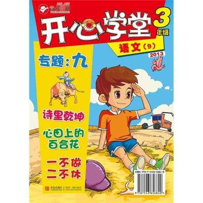 《开心学堂三年级》青岛出版社【摘要 书评 在线阅读
