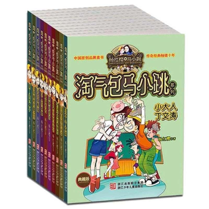 杨红樱淘气包马小跳典藏版二辑(共10册 放飞孩子的梦想,欢笑校园的