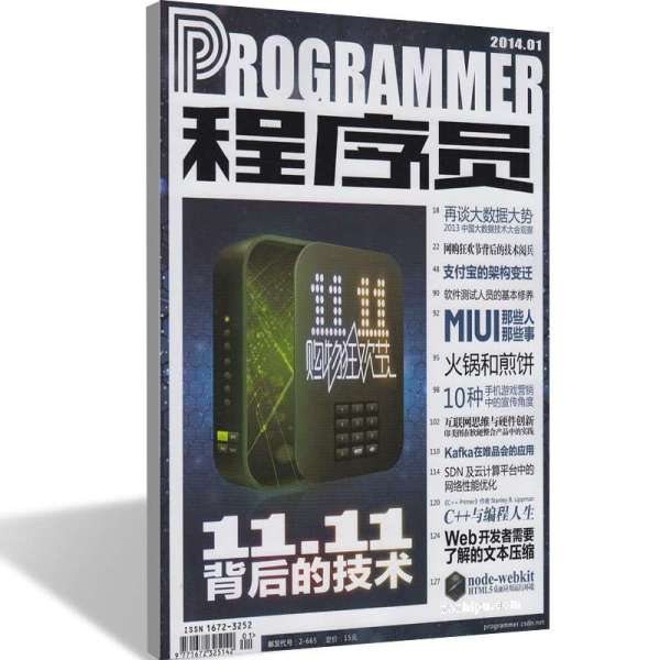 程序员杂志_程序员期刊【相关词_ 电脑程序员培训】_捏游