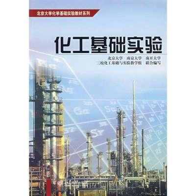 化工基础实验/北京大学化学基础实验教材系列