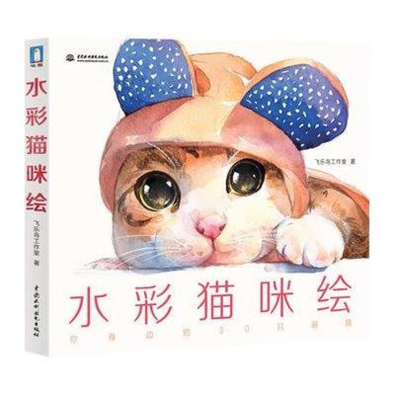 水彩猫咪绘 飞乐鸟高清实拍图