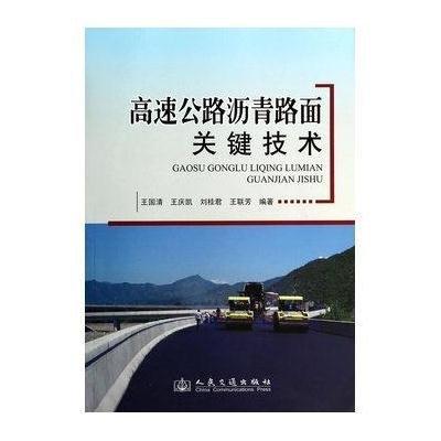 高速公路沥青路面建设关键技术