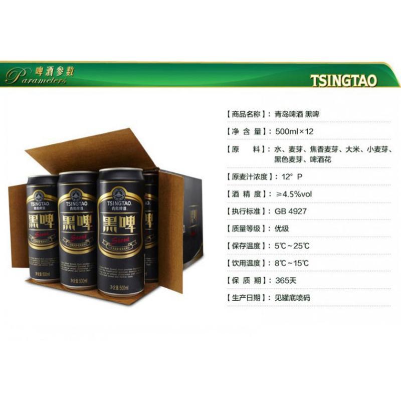 青岛啤酒黑啤听装500ml