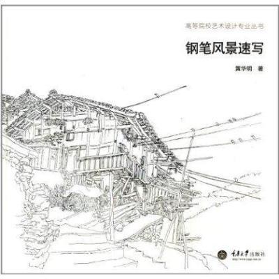 高等院校艺术设计专业丛书:钢笔风景速写
