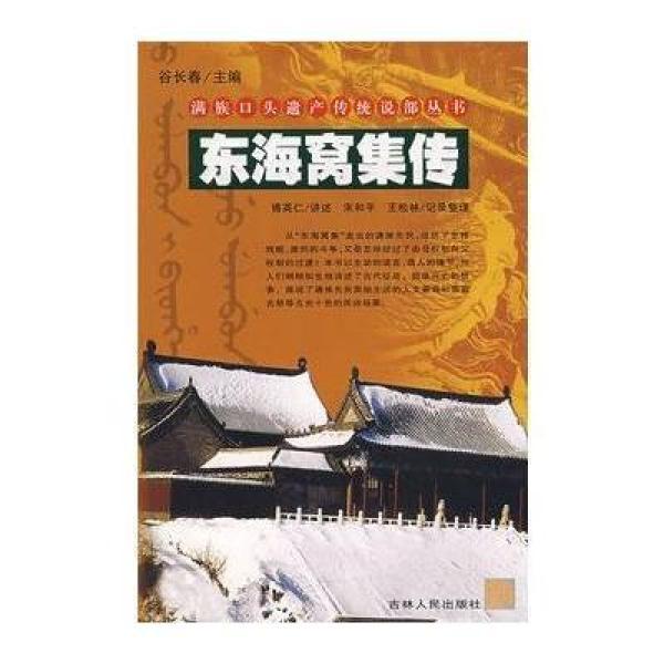 《东海窝集传》傅英仁,等公式数学高中相关性图片