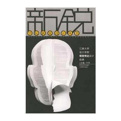江南大学设计学院视觉传达设计经黄--学院新锐设计丛书