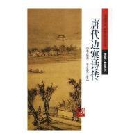 唐代边塞诗传【报价大全、价格、商铺】-苏宁