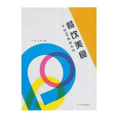 手绘pop海报分类精编--餐饮美食_图书_苏宁易购手机版