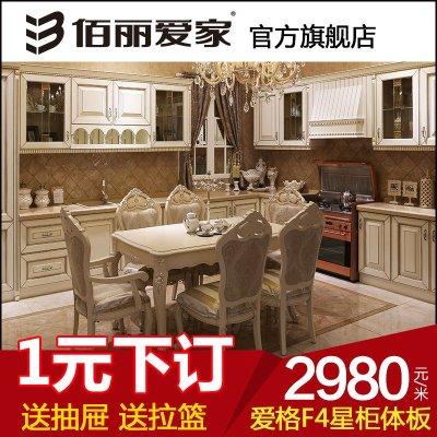 佰丽爱家 环保整体厨房橱柜定制 韩国描金门板石英石台面 1延米价格