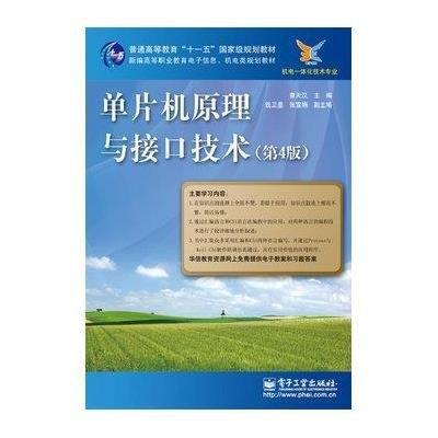 《单片机原理与接口技术(第4版)》曹天汉