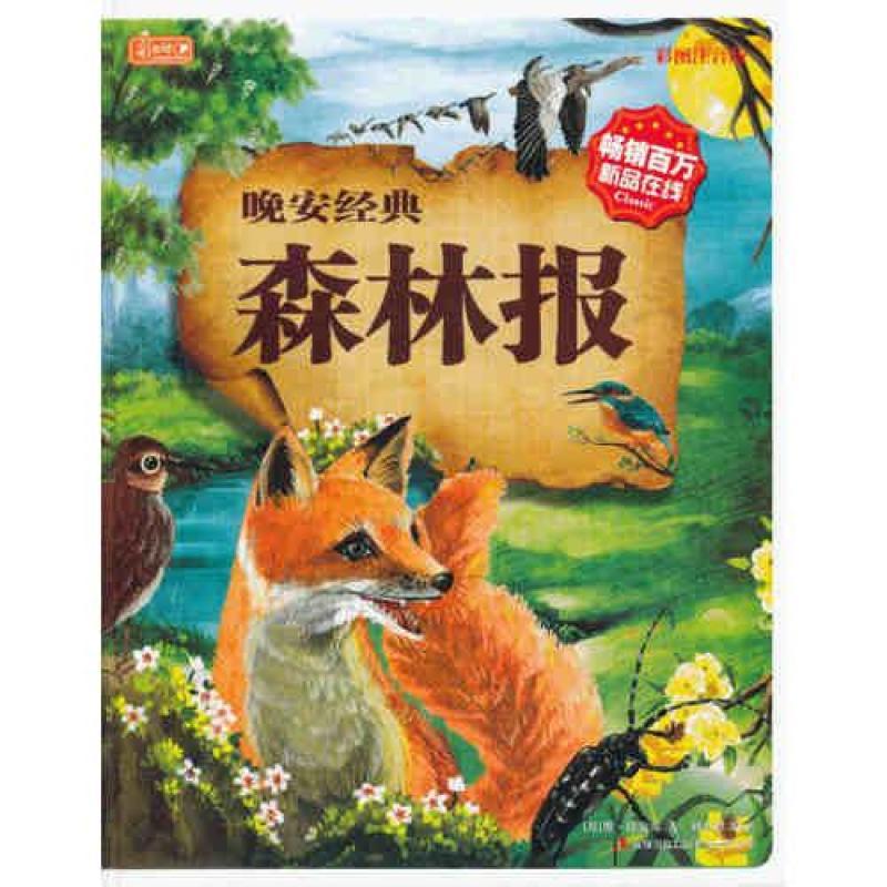 晚安经典森林报注音儿童绘本书籍动物小说启蒙认知精装塑封彩书坊