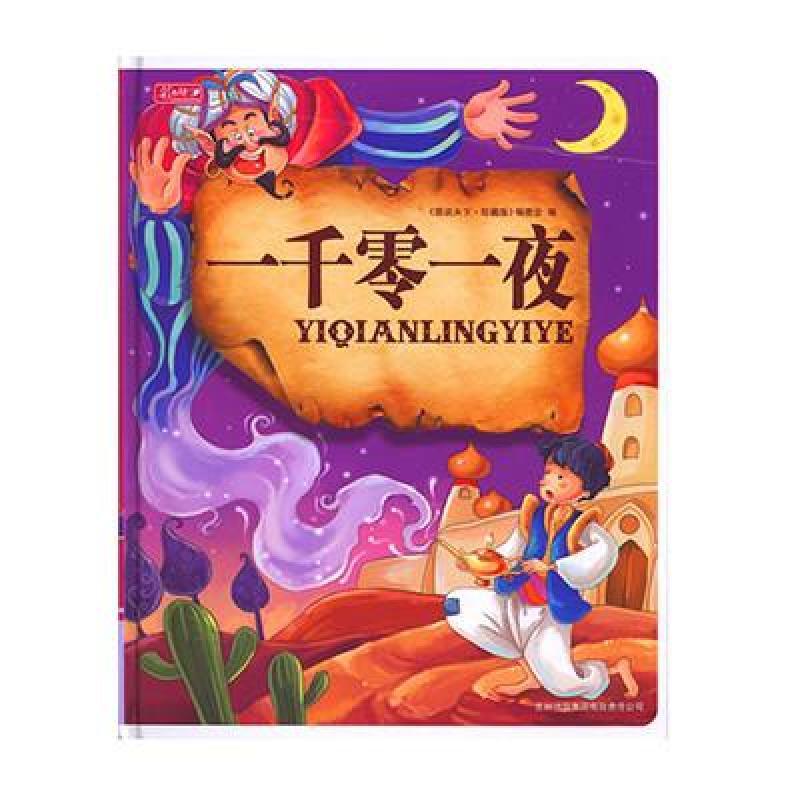 《一千零一夜世界经典童话寓言故事儿童图书天方夜谭