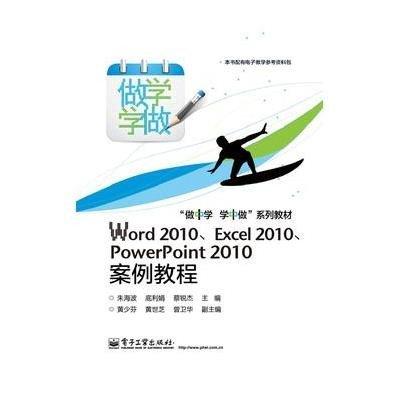《Word 2010、Excel 2010、PowerPoint 2010