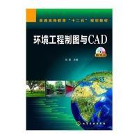 环境工程制图与CAD(张晶)(附光盘)