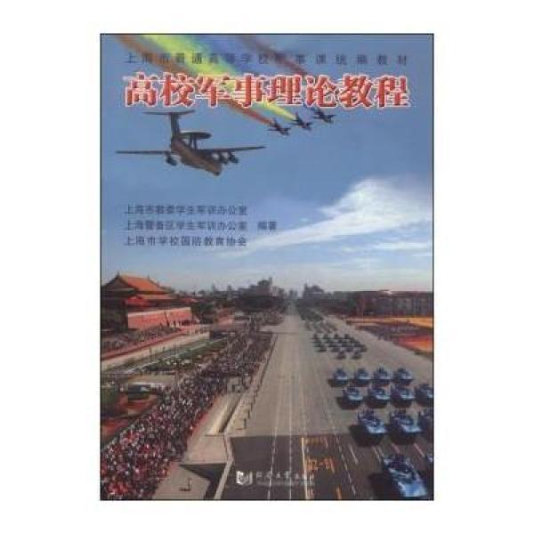 《高校拔罐军事理论/上海市普通高等学校教程教程视频军事在家图片