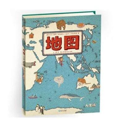 3-10岁《地图(人文版)》手绘世界地图