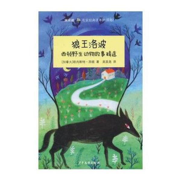 《狼王洛波(西顿野生动物故事精选)/双桅船名家经典