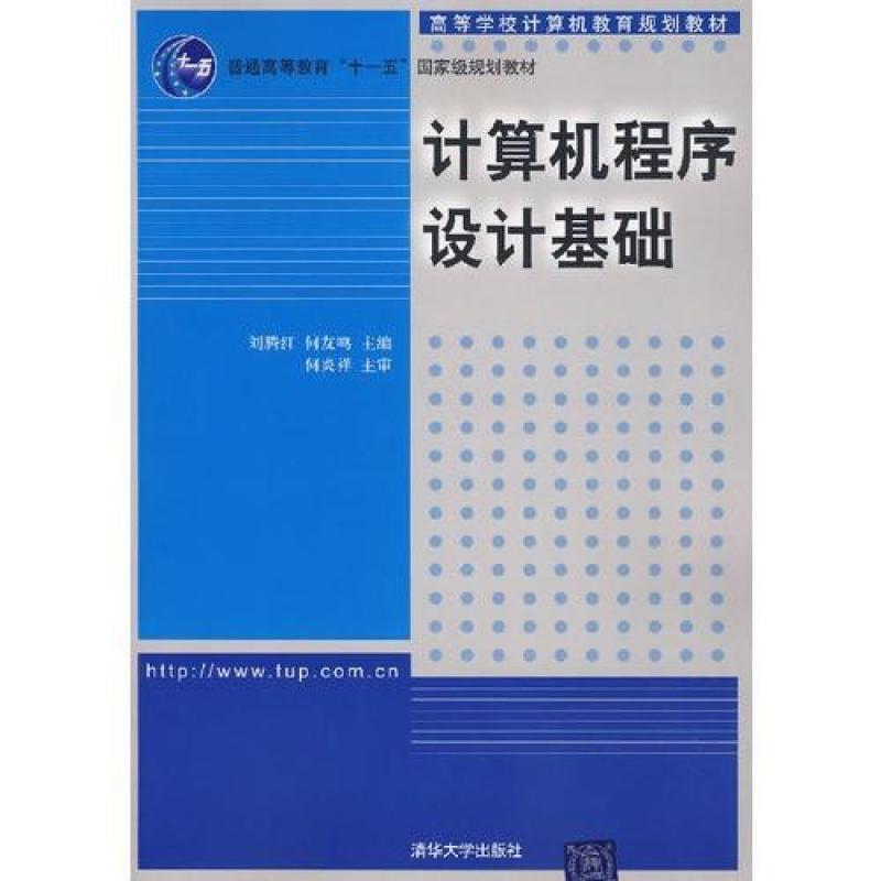 计算机程序设计基础/刘腾红,何友鸣