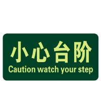 谋福牛角消防a牛角标识贴夜光标识指示牌小心凤图纸荧光图片