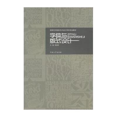 字体与版式设计/高等艺术院校艺术设计学科专业教材