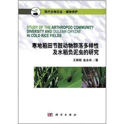 寒地稻田节肢动物群落多样性及水稻负泥虫的研究_图书