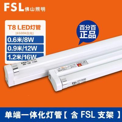 佛山照明led灯管 t8日光灯全套单端一体化节能光