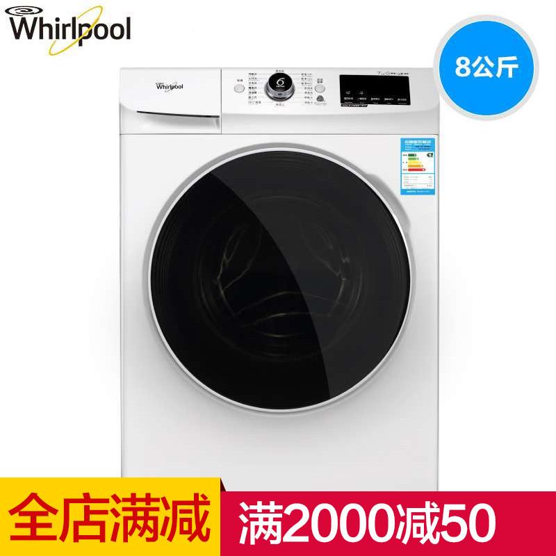惠而浦(Whirlpool)WG-F80821BW 8公斤全自动变频滚筒洗衣机(白色)