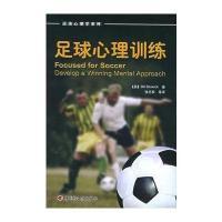 足球心理训练\/运动心理学系列