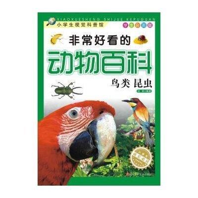 非常好看的动物百科(学生彩图版)鸟类