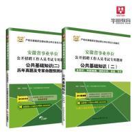 包邮华图2015年安徽省事业单位考试用书公共