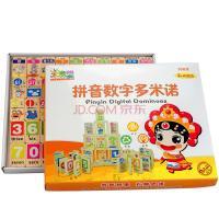 木贵婴拼音数字多米诺骨牌100片 儿童学拼音识